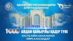 «HALYQ ARNA» ҚАДІР ТҮНІНДЕ АРНАЙЫ БАҒДАРЛАМА ҰСЫНАДЫ