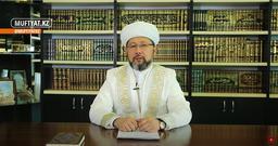ИСЛАМ – ЖҮЙЕЛІЛІК ДІНІ | ЖҰМА НАСИХАТЫ | НАУРЫЗБАЙ ҚАЖЫ ТАҒАНҰЛЫ