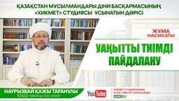 ВЕРХОВНЫЙ МУФТИЙ ПРОЧИТАЛ ПЯТНИЧНУЮ ПРОПОВЕДЬ НА КАНАЛЕ HIKMET TV (ВИДЕО)