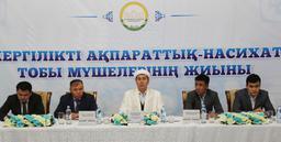 Қызылорда: ЖАНТ мүшелерінің жиыны өтті