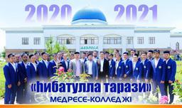 «ҺИБАТУЛЛА ТАРАЗИ» МЕДРЕСЕСІ КОЛЛЕДЖ МӘРТЕБЕСІН ИЕЛЕНДІ