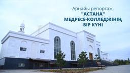 «Астана» медресесінің бір күні