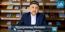 История пророков: 1-урок | Иминов Нұрмухаммед