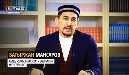 Хадис тағылымы. 8-дәріс   Батыржан Мансұров