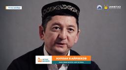 Уроки по вероубеждению: 1 урок | Нурлан Кайрбеков
