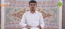 Пайғамбарлық мөр. 4-дәріс | Құрманбаев Дастан