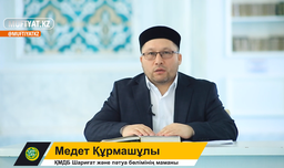 Ислам ғибадаты   4-дәріс: Ораза дегеніміз не ?   Медет Құрмашұлы