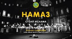 Намаз – столп ислама | Нурлан Кайрбеков