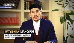 Хадис тағылымы. 7-дәріс | Батыржан Мансұров