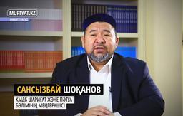 Құрандағы мұғжизалар: 3-дәріс   Сансызбай Шоқанов