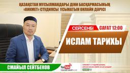 Ислам тарихы   2-дәріс   Смайыл Сейтбеков  