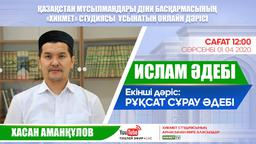 Ислам әдебі   2-дәріс   Хасан Аманқұлов