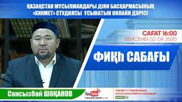 Фиқһ сабағы   2-дәріс   Сансызбай Шоқанов