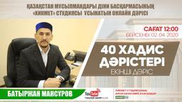 40 хадис | 2-дәріс | Батыржан Мансұров