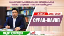 Сұрақ-жауап | Медет Құрсақов | онлайн (LIVE)