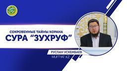 Сокровенные тайны Корана   Сура «Зухруф»   Руслан Ускембаев