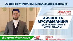Личность мусульманина: Здоровое питание в месяц рамадан   Даурен Муслимов