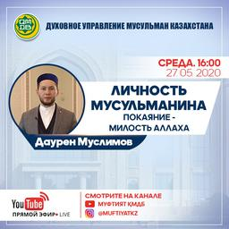 Личность мусульманина: Покаяние – милость Аллаха   Даурен Муслимов