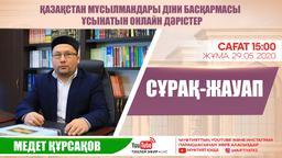Сұрақ-жауап-10 | Медет Құрсақов