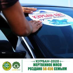 КУРБАН-2020: ЖЕРТВЕННОЕ МЯСО РОЗДАНО 58 456 СЕМЬЯМ