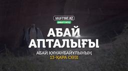 Абай апталығы | Абай Құнанбайұлының 13-қара сөзі