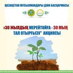 «30 жылдыққа 30 мың түп ағаш» акциясы (ВИДЕО)