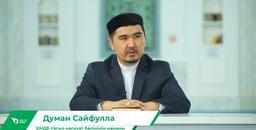 Ислам әдептері. 3-дәріс: Алла елшісіне (ﷺ) қатысты әдептер | Думан Сайфулла
