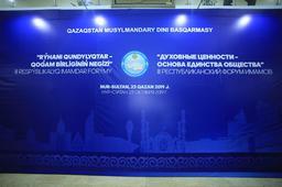 Документы о едином трактовании религиозных процедур утвердили в ДУМК