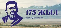 """Абай-175: """"Иманғали"""" мешіті байқау жариялады"""