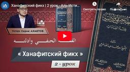 Ханафитский фикх | 2 урок - Аль-Истинджа | Устаз Серик кари Ахметов
