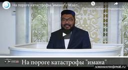 """На пороге катастрофы """"имана"""" / Максатбек Кайыргалиев"""
