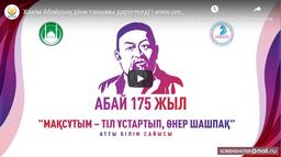 Хакім Абайдың діни танымы дәріптелді | www.ummet.kz