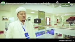 Имамдардың міндеті айқындалды / Асқар Серікбек