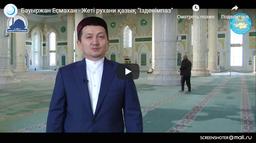 """Бауыржан Есмахан - Жеті рухани қазық """"Ізденімпаз"""""""