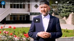 Почему страдают дети Нурмухаммад Иминов