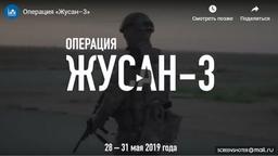 Операция «Жусан–3»