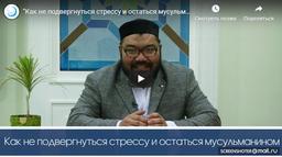 """""""Как не подвергнуться стрессу и остаться мусульманином"""" Максатбек Каиргалиев"""