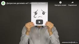 Депрессия дегеніміз не? | Әжемнің әңгімесі