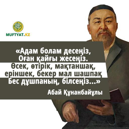 Хакім Абай