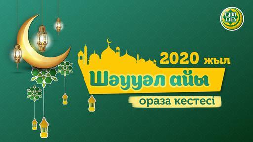 2020 ЖЫЛҒЫ ШӘУУӘЛ АЙЫНЫҢ ОРАЗА ЖӘНЕ НАМАЗ КЕСТЕСІ