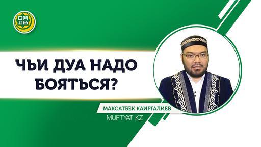 Чьи дуа надо бояться? / Максатбек Каиргалиев