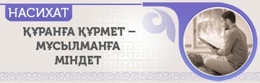 ҚҰРАНҒА ҚҰРМЕТ – МҰСЫЛМАНҒА МІНДЕТ