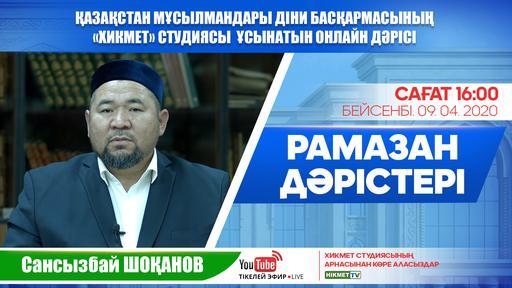 Рамазан дәрістері | Сансызбай Шоқанов | LIVE