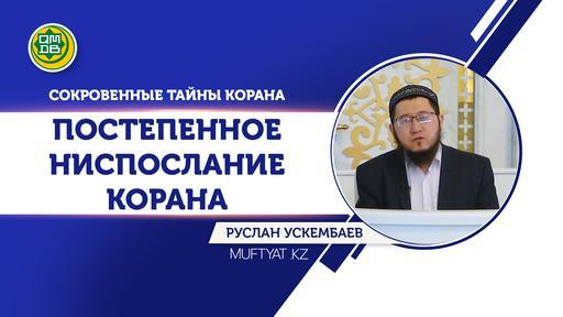 Сокровенные тайны Корана / Постепенное ниспослание Корана / Руслан Ускембаев