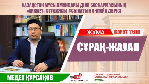 Сұрақ-жауап – Медет Құрсақов
