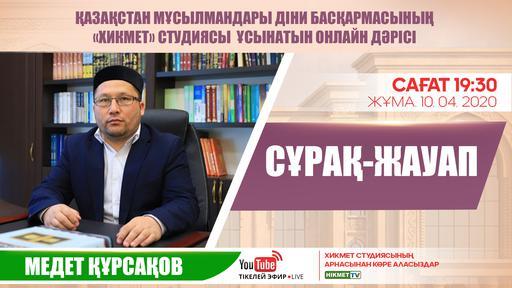 Сұрақ-жауап-3 | Медет Құрсақов