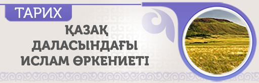 Қазақ даласындағы ислам өркениеті