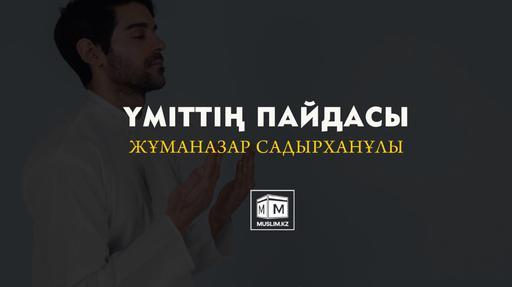 Үміттің пайдасы | Жұманазар Садырханов