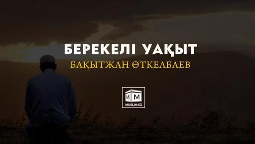 Берекелі уақыт | Бақытжан Өткелбаев