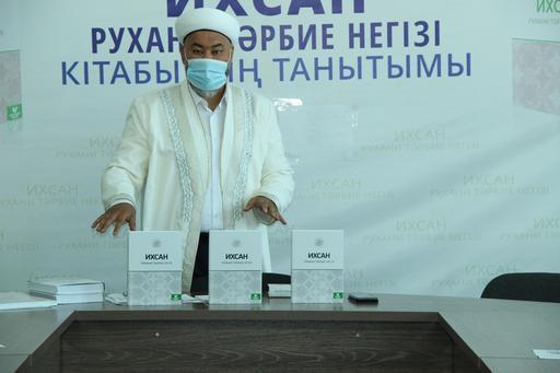 Павлодар: «Ихсан – рухани тәрбие негізі» кітабы насихатталды